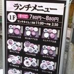 韓国家庭料理・鍋料理 宮 - 2012.12 ランチもあるようです。豆腐チゲ定食780円なんて良さそうです♪
