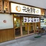 元町食堂 - 2012.12 この系列のお店では珍しい24時間営業です♪