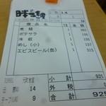 元町食堂 - 2012.12 朝から軽く引っ掛けても1000円以内です:笑
