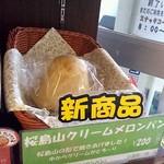 ぽるとがる - ●新商品:桜島山クリームメロンパン 200円(画像追加:2012.09●