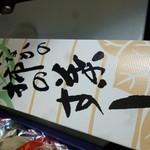 16407848 - 2012.12 お弁当は常温でも美味しいお寿司系は良いですよね