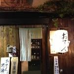和食工房 - とある寒い日の外観