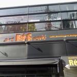 アートレッグカフェ - ビルの外観