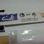 寿司一作 -