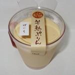 彩の菓子処 おき川 - ・「半熟プリン バニラ(\168)」