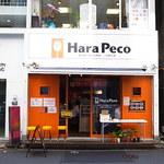 ハラ ペコ - ロメスパ系には見えぬカフェなファサード