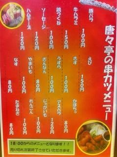 唐々亭 - 2012.12