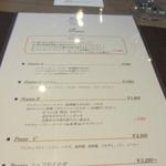 リストランテファンタジスタ - 頂いたメニューの中から好きなパスタを選べるAランチ980円を頼んでみました。