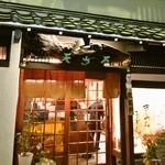三芳屋 - 店舗入口