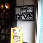 珈琲 時代屋 - 入口