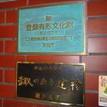 珈琲 時代屋 - 登録有形文化財(文化庁)指定