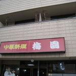 中華料理梅園 - 梅園