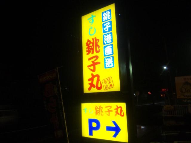 すし 銚子丸 多摩ニュータウン店
