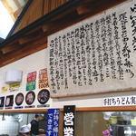 道の駅 かわもと - 外観 その2