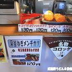 道の駅 かわもと - 定食売り場にあります