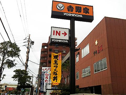 吉野家 3号線黒崎西店