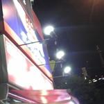 ととどん - 店の外観、ライトアップされて目立ちます。