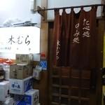 木むら - 2012.12 木むらといえば浅草のディープな店を思い出しますが、そんなことは忘れていざ出撃!