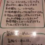 麺心 氣ばりい屋 - 2012.12.19