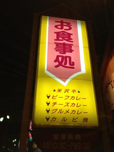 カレーハウス園 駅前店