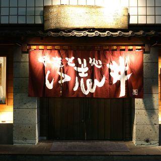 昭和25年から続くのれんを守る店い志井東口店!