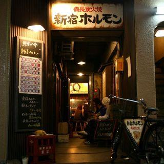 新宿三丁目駅徒歩1分。駅近の隠れ家ホルモン店。忘年会に最適!