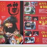 16428491 - キャンペーン料理