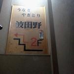 16430455 - 階段の途中