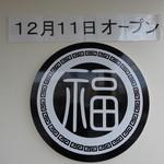 花畑丸福 - 12月11日オープン♪
