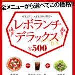 ピザレボ - レボランチデラックス500円♪