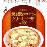 ピザレボ - 冬季限定 焼き蟹とアスパラのクリーミーピザ新登場