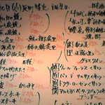 16437893 - メニュ(一部)。本日のおすすめと、その日が何の日かのオモシロ情報が!つまり毎日書いておられるんです。