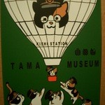 16440226 - たまミュージアム。