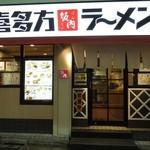 喜多方ラーメン 坂内 - 西武新宿駅の通りの一本裏手。