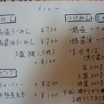 16442640 - 麺・メニュー