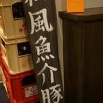 札幌 Fuji屋 - だそうです
