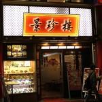 横浜中華街 景珍樓 - 外観