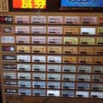 寵児 - 自動食券販売機