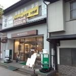 珈琲館 - お店の外観