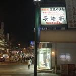 長崎亭 -