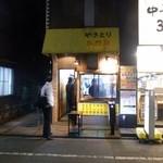 焼き鳥野島 - 入口は狭いです