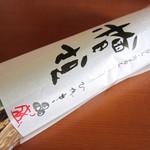 檜垣 - 三種の盛り合わせ¥1470