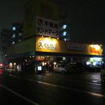 久保田 - 志免町別府の県道沿いにある鯛献水産直営の美味しい魚の食べれるお店です。