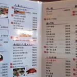 久保田 - 今回はコースではなくてメニューの中から好きな物を選んで注文です。