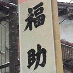 福助食堂 -