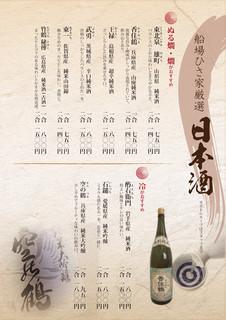 船場 ひさ家 - ドリンクメニュー日本酒