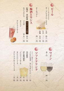 船場 ひさ家 - ドリンクメニュービール/梅酒/カシス/ワイン/ソフトドリンク