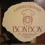 ボン・ボン洋菓子店 -
