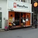 ハラ ペコ -