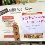 赤坂タージ - 1回目2012年12月21日